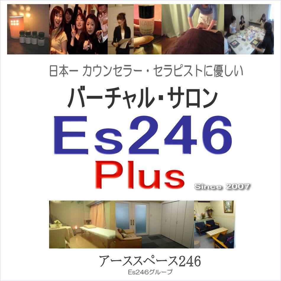 レンタルサロン 横浜 相模原|横浜 相模原近郊のレンタルサロンEs246